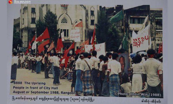 Il ricordo della sollevazione popolare democratica del 8-8-1988 in Birmania