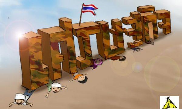 Il rischio jihadismo transnazionale e l'insorgenza di Patani in Thailandia
